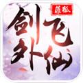 剑外飞仙快速升级领红包版v1.0.3 礼包版