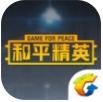 和平精英掌上助手app最新版v3.0.1.166安卓版