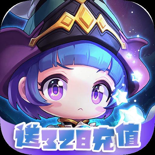 冒险之光手游送328充值破解版v1.0.0 中文版