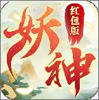 妖神战纪送千元红包版v1.0.4 兑换码版