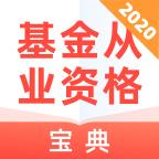 基金从业资格宝典考试指南版v1.0.0 免费版