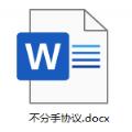 抖音不分手协议docx文档完整版v1.0 最新版
