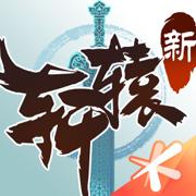 新轩辕传奇新手礼包码版v0.0.21 苹果版