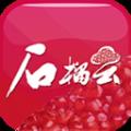 石榴云青少年线上答题版v4.0.3 安卓版