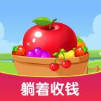 我家果园游戏赚钱版v1.3.0 最新版