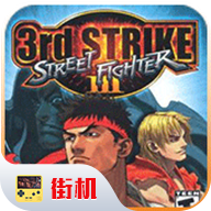 街头霸王3未来战斗手游经典版v2020.11.27.18 隐藏人物版