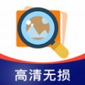 图片清晰修复软件官方app高清无损版v1.1.3 手机版
