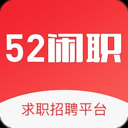 52闲职app正规版v1.0.0 手机版