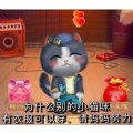双十一淘宝养猫人气助力表情包图片高清免费分享版v1.0 最新版