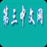 第三中文网无广告免费破解版v1.0 正式版