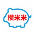 攒米米app赚钱福利版