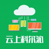 云上科尔沁融媒版v1.1.2 手机版