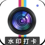 水印经纬相机施工打卡专业版v3.32 最新版