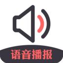 支付��微信收款信息�Z音播�蟀�v3.0.1 安卓版