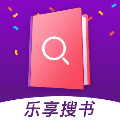 乐享搜书去广告破解版v1.1.3 最新版