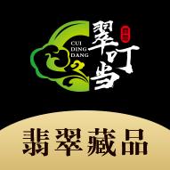 翠叮当藏品app安卓版v1.2.5 手机版