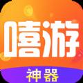 嘻游宝手游平台app安卓免费版v1.3.v1.3.0 手机版
