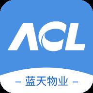 蓝天物业管理版v1.0.29 安卓版