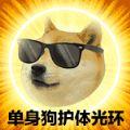 单身狗护体光环表情包图片高清免费分享版v1.0 正式版