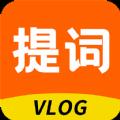 提词器vlog助手app便捷版v1.0.0 免费版
