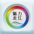 魅力龙江融媒体智慧平台v3.6.1 移动版