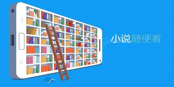 手机小说阅读软件