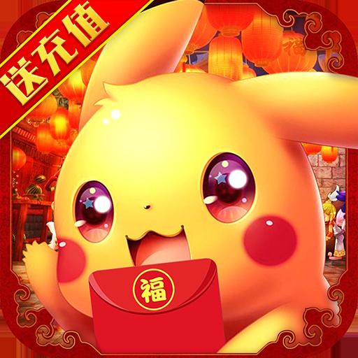 捉妖手机火龙定制版v1.0 福利版