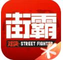 街霸��Q�o限技能�o助修改版v2020安卓版