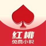 红桃免费小说阅读换源版