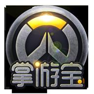 守望先锋掌游宝最新资讯版v1.5.17 安卓版