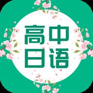 高中日语教学视频版v1.0 最新版