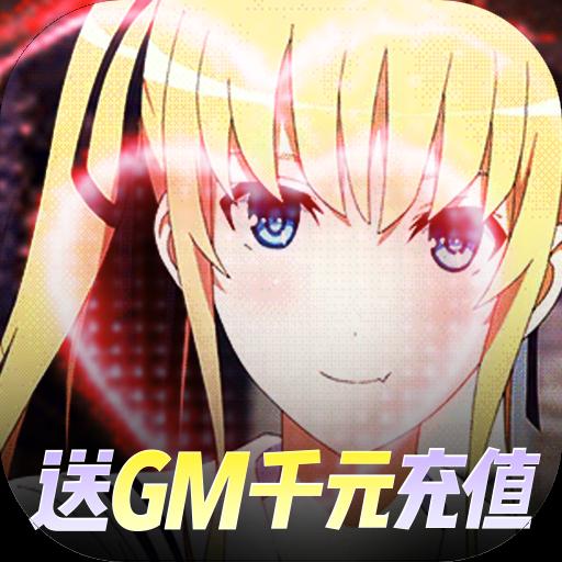 萌神战姬星耀版v1.0 福利版