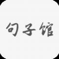 句子馆图片app文艺版v1.1 安卓版