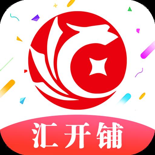 汇开铺app运营版v1.0.1 安卓版