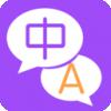 英文翻译官高效记单词版v1.0.0 官方版