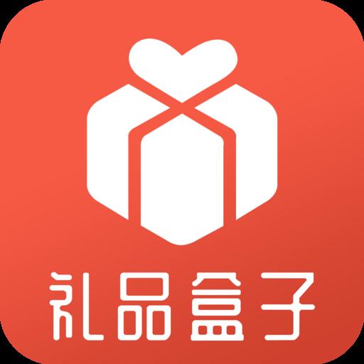礼品盒子0.1元超级返现省钱版v2.0.v2.0.0 返利版