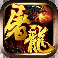 屠龙战记兄弟版v1.0 福利版