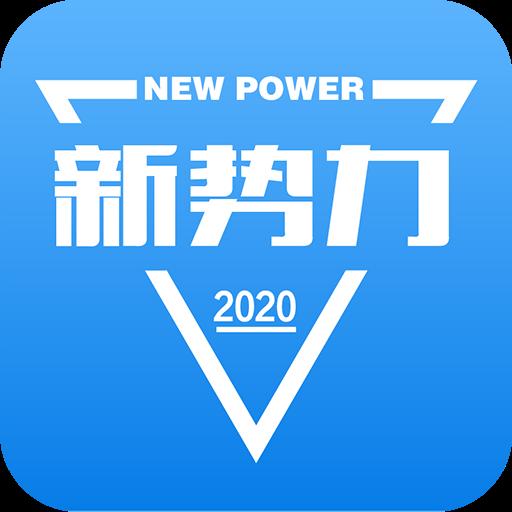 新势力app安卓版v1.0.6 手机版