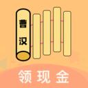 曹汉短视频微信红包版