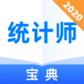 统计师宝典备考指南v1.0.0 安卓版