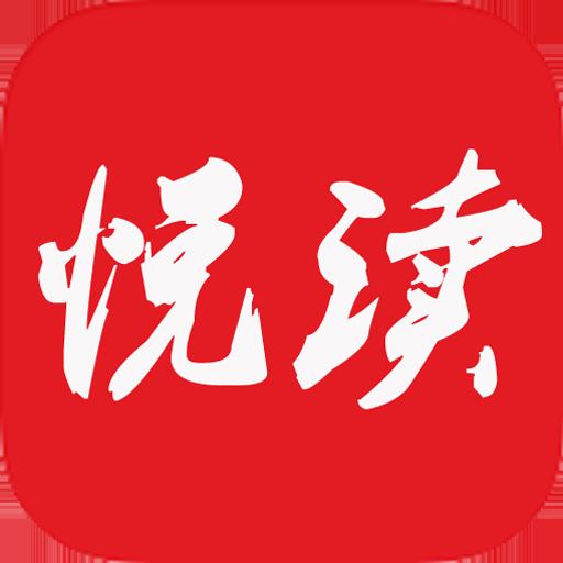 悦读免费小说无广告最新版v5.0.500 安卓版