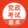 党政考试题库app免费完整版v2.3.0 最新版
