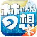 梦想新大陆独家礼包码领取软件v1.1.0免费版
