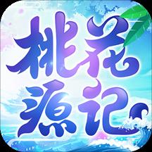 九游桃花源�手游折扣版v1.1.09  正式版