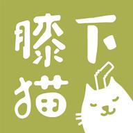 膝下猫云吸猫平台v1.0.1 安卓版