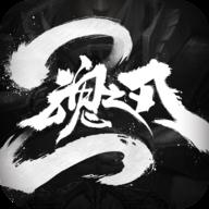 魂之刃2九游礼包版v0.3.0.3.2.1 体验版