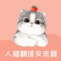 人猫翻译交流器免费版