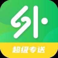 超级专送app同城服务版v1.0.0 手机版