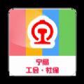 宁局社保业务办理版v3.3.6 移动版