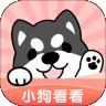小狗看看无广告精简版v1.0.0.0 红包版